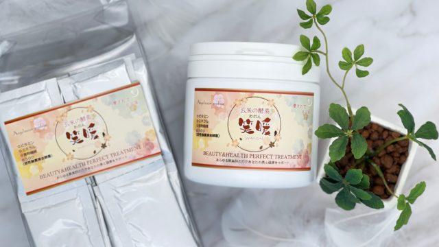 玄米の酵素「笑暖」についてのお知らせ