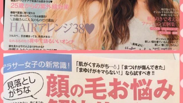 糸で顔脱毛が大人気!姉ageha本日発売です❤️ | 自宅サロンオーナー