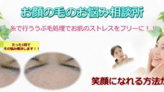 お顔の毛の悩み相談所119