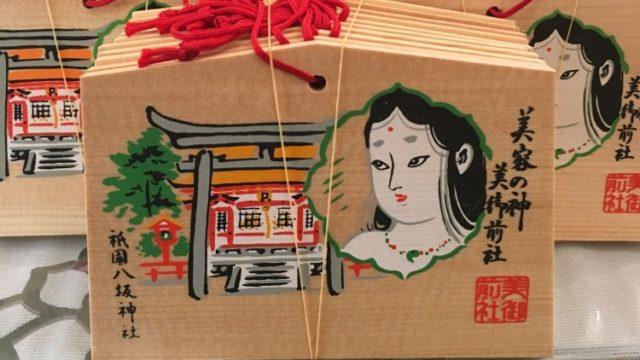 八坂神社 美御前社 絵馬が到着しました | 自宅サロンオーナーありがとうの感謝日記