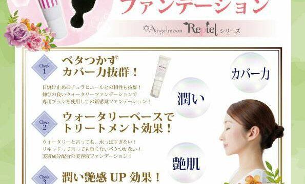 新発売 ウォタリーリキッドファンデーション/自宅サロン取扱商品