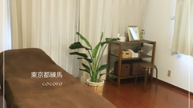 東京都練馬区自宅エステサロンココロさんの背中エステ講習‼️