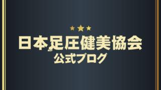 足圧反射法ふみっとが日本足圧健美協会を立ち上げました