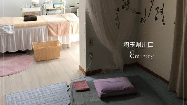 肌体力をつける美肌専門 埼玉県川口市鳩ヶ谷の自宅エステ エミニティ