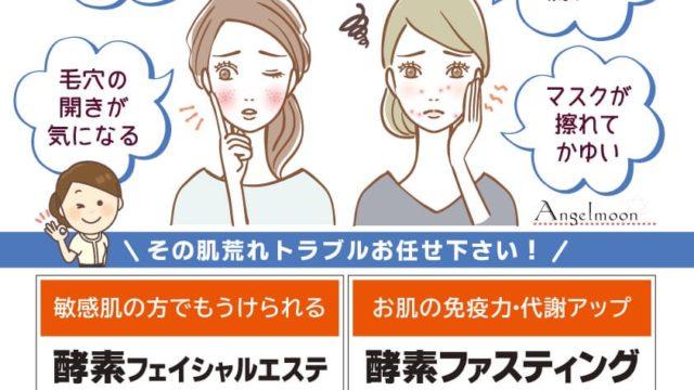 【プロにお任せ】マスクによる肌荒れを敏感肌でも受けられるエステで改善をご提案!!