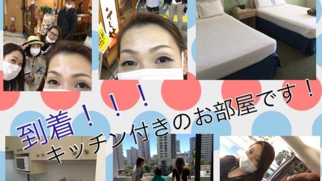 【ハワイ】愛息子卒業旅行INハワイ 1日目|休みの取り方を自由に出来る | 自宅サロンオーナー