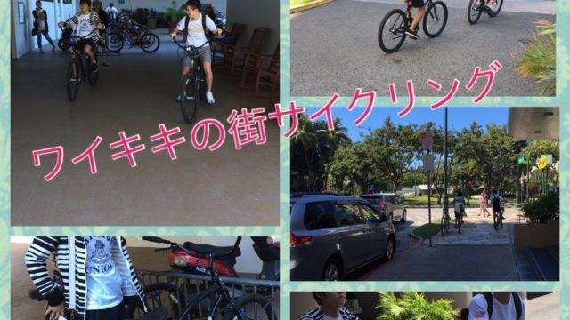 【ハワイ】愛息子卒業旅行INハワイ 2日目|休みの取り方を自由に出来る | 自宅サロンオーナー