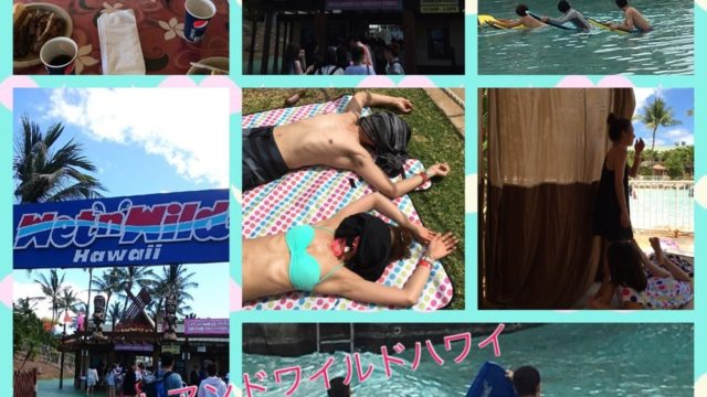 【ハワイ】愛息子卒業旅行INハワイ 3日目|休みの取り方を自由に出来る | 自宅サロンオーナー