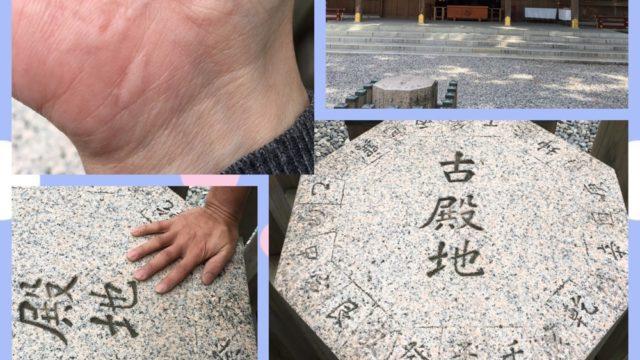 【三重県伊勢】伊勢志摩 2日目 歩き過ぎたぁ|休みを充実できる働き方