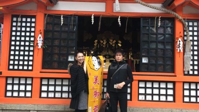 京都八阪神社 美御前社 奉納祭 | 自宅サロンオーナーありがとうの感謝日記